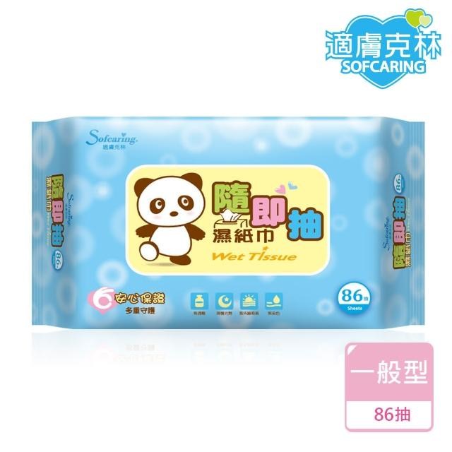 【適膚克林】隨即抽濕紙巾(86抽/包)