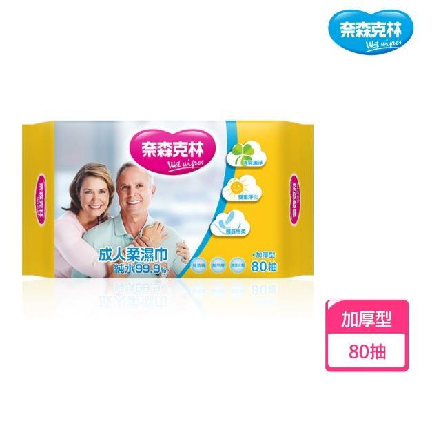 【奈森克林】成人護膚純水濕巾(80抽/包)