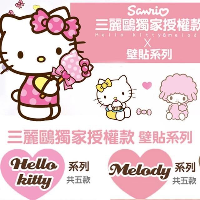 【半島良品】Hello Kitty與美樂蒂正版壁貼(美樂蒂 Hello Kitty 無痕壁貼 牆貼 壁貼紙 創意璧貼)