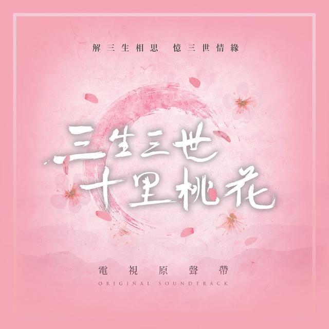 【福茂唱片】三生三世十里桃花電視原聲帶(3CD)