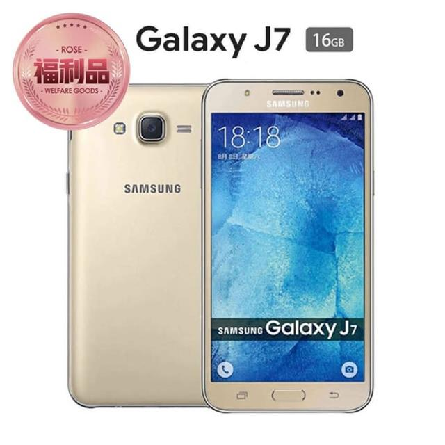 【SAMSUNG 福利品】GALAXY J7 5.5吋 八核心 16GB 智慧型手機(J700)