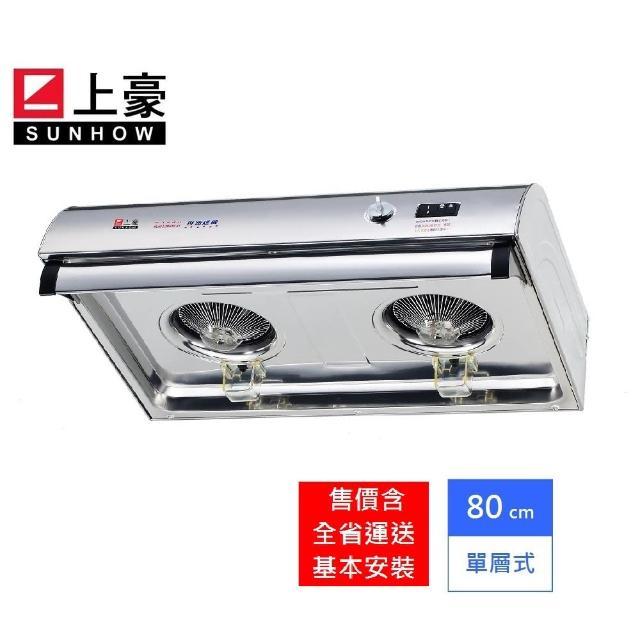 【上豪】電熱除油 排油煙機 VE-3(除油煙機  抽油煙機)
