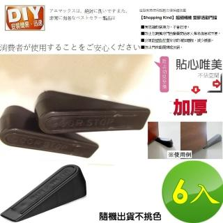 【Ainmax 艾買氏】超細纖維 塑膠活動門擋(6入一組 有效環保)