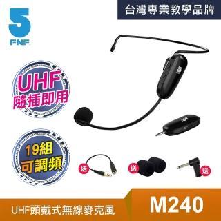 【ifive】教師專用UHF頭戴式無線麥克風if-M240(隨插即用免配對)