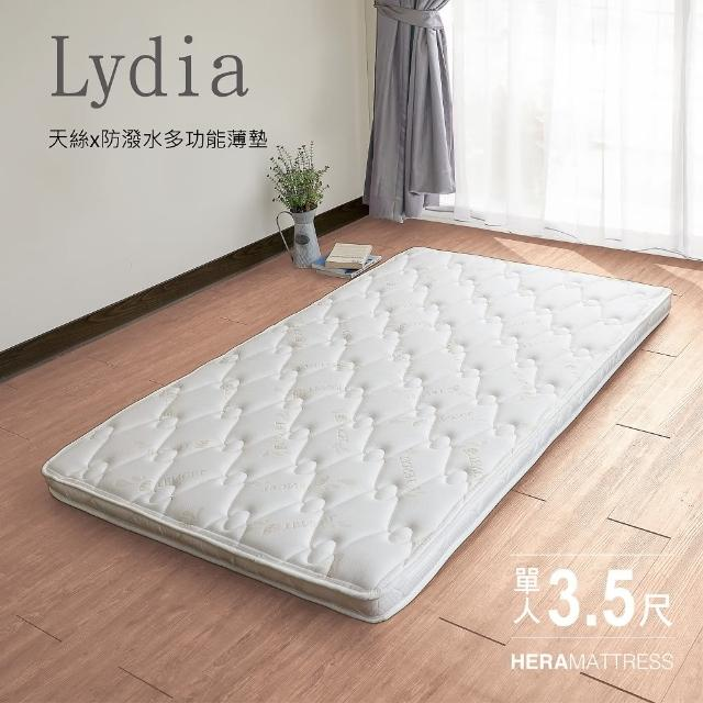 【HERA】Lydia 天絲x3M防潑水多功能薄墊 單人3.5尺(單人3.5尺)