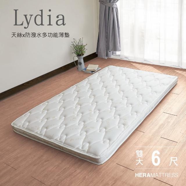 【HERA】Lydia 天絲x3M防潑水多功能薄墊(雙人加大6尺)