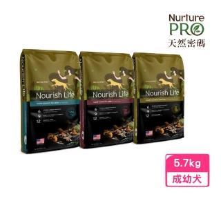 【NurturePRO 天然密碼】低敏犬糧《鮭魚/羊肉/雞肉》5.7kg(贈 7-11咖啡禮卷*1+全家禮卷50元*1)