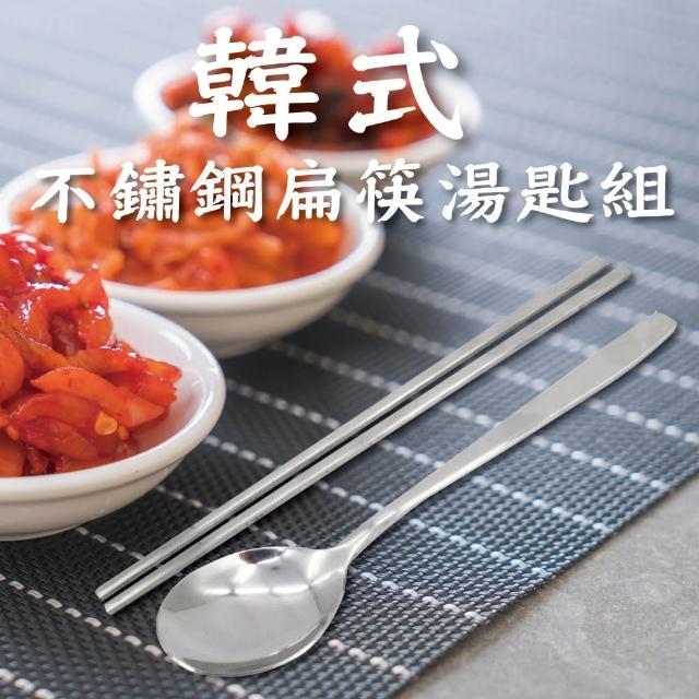 【韓式餐具】韓式不銹鋼扁筷子、湯匙組(不鏽鋼筷子 不鏽鋼湯匙 韓式料理)