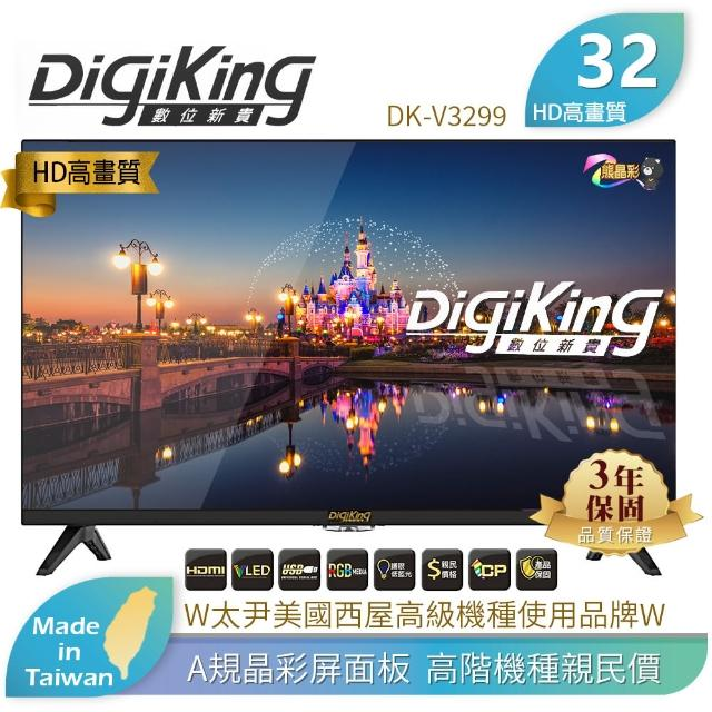 【DigiKing 數位新貴】32型低藍光數位有線電視專用液晶顯示器(DK-3233)
