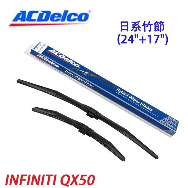 【ACDelco】ACDelco日系竹節 INFINITI QX50專用雨刷組合-24+17吋