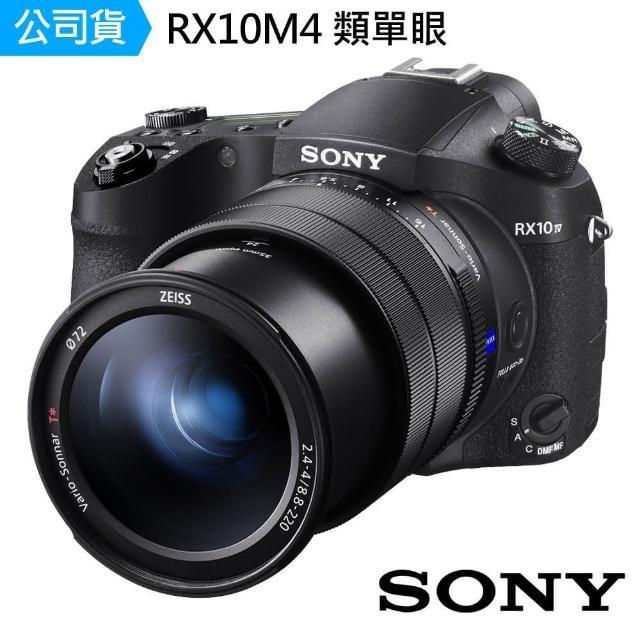【SONY 索尼】RX10M4 大光圈25倍光學類單眼(公司貨)