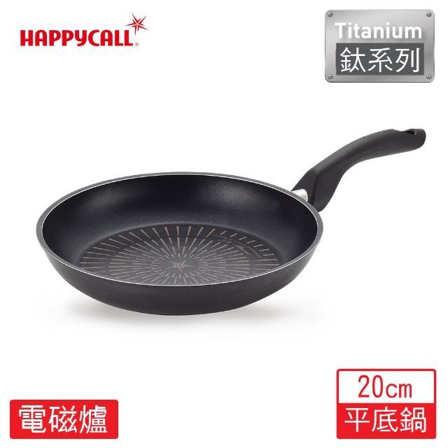 【HAPPYCALL】鈦電晶工法高強度頂級不沾平底鍋-20cm(不挑爐鍋具)