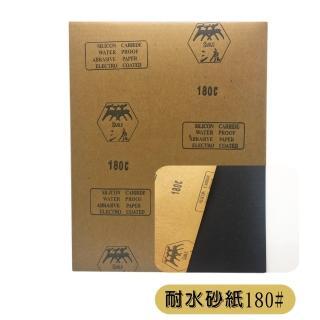 【異展】耐水砂紙180#(3PCS)