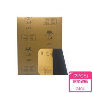 【異展】耐水砂紙240#(3PCS)