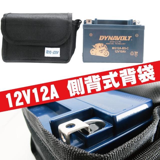【CSP進煌】12V12A電池背袋(電池袋 側背袋 後背袋 背肩袋 防水尼龍材質 適用:12A-15A電池)