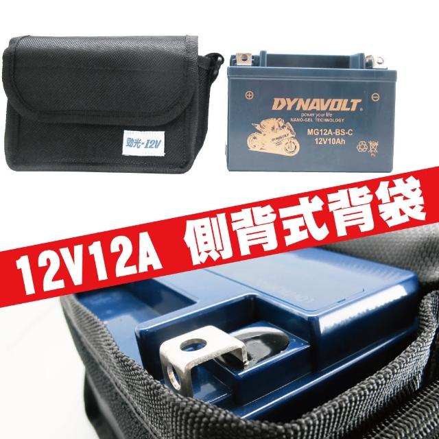 【CSP进煌】12V12A电池背袋(电池袋 侧背袋 后背袋 背肩袋 防水尼龙材质 适用:12A-15A电池)