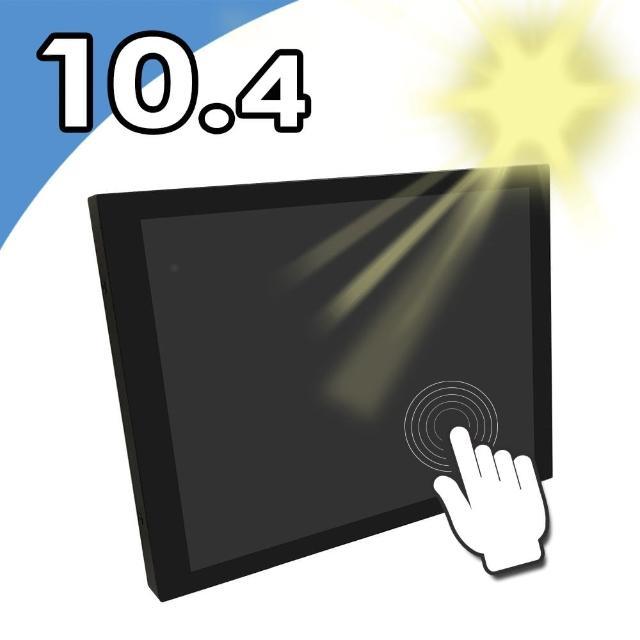 【Nextech】P系列 10.4吋-室外型 電容式觸控螢幕(高亮度 電容)