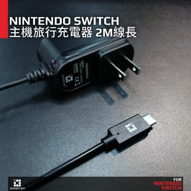 【Innotron任天堂Nintendo Switch 主機旅行充電器】Switch 主機旅充 2M