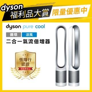 【限量福利品 dyson 戴森】Pure Cool TP00 二合一空氣清淨機/風扇/循環扇(兩色選)