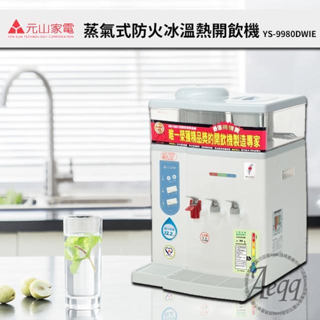 【元山】微電腦蒸汽式冰溫熱開飲機(YS-9980DWIE)