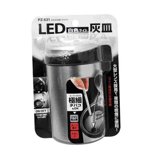 【YAC】PZ-631大容量LED煙灰缸-白光(汽車 收納 垃圾桶)