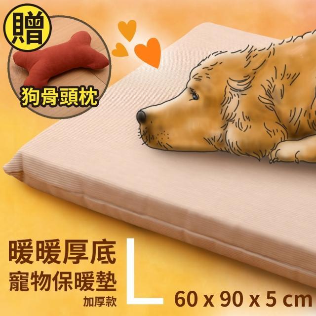 【Embrace 英柏絲】暖暖厚底寵物保暖墊 加厚款 寵物床墊 90x60 表布可洗 附小骨頭枕(咖啡-L大)