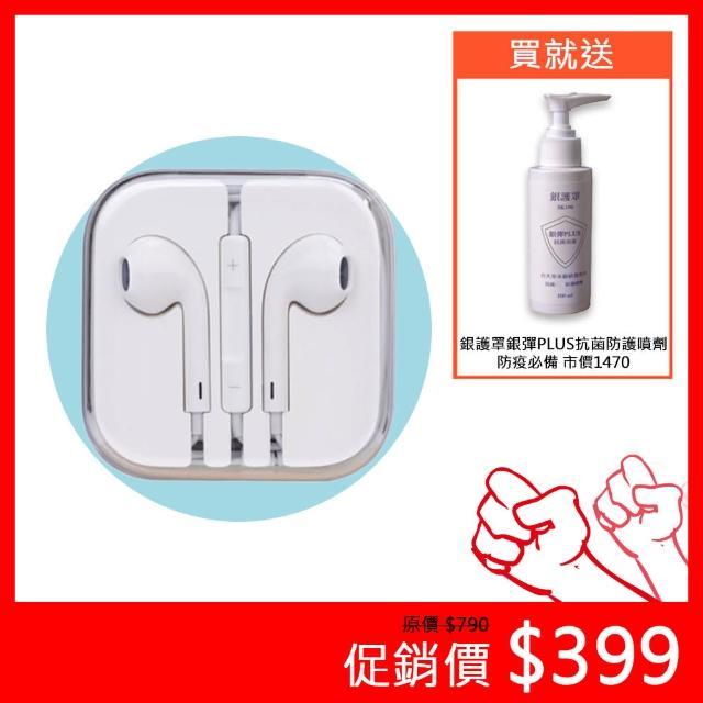 【西歐科技】Apple iPhone 時尚立體聲線控麥克風耳機(副廠)