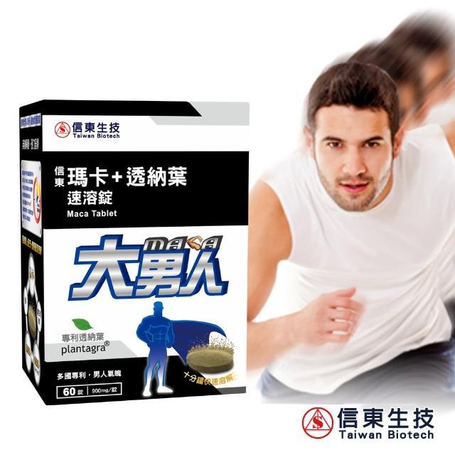 【信東生技】大男人 瑪卡+透那葉速溶錠單盒(60錠/盒)