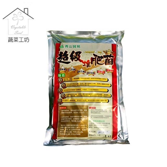 【蔬菜工坊】超級堆肥菌1公斤