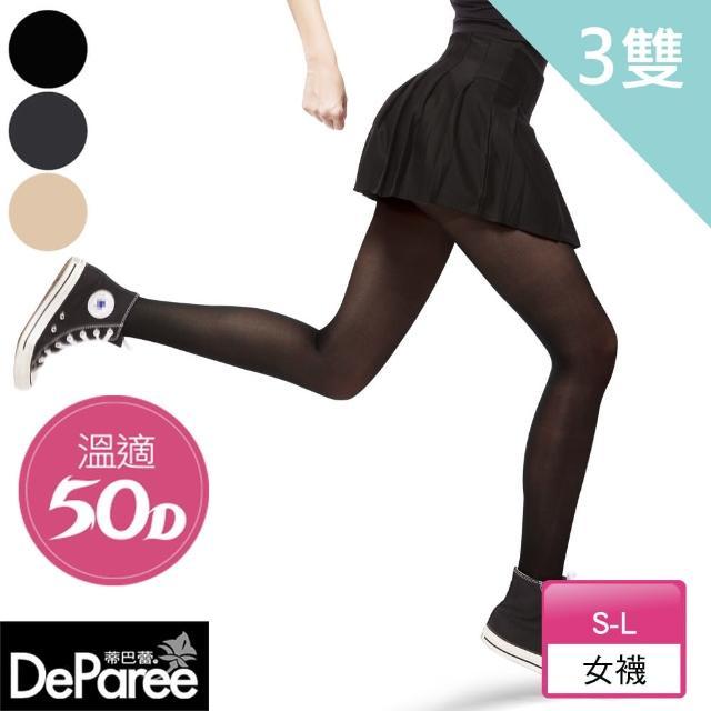 【蒂巴蕾】微溫向上Warm up溫暖50D保暖褲襪(3入)