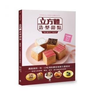立方體 甜點:跳脫圓形,每一口吃到的濃度和層次都相同,超過50款蛋糕、麵包、泡芙,讓幸福綻