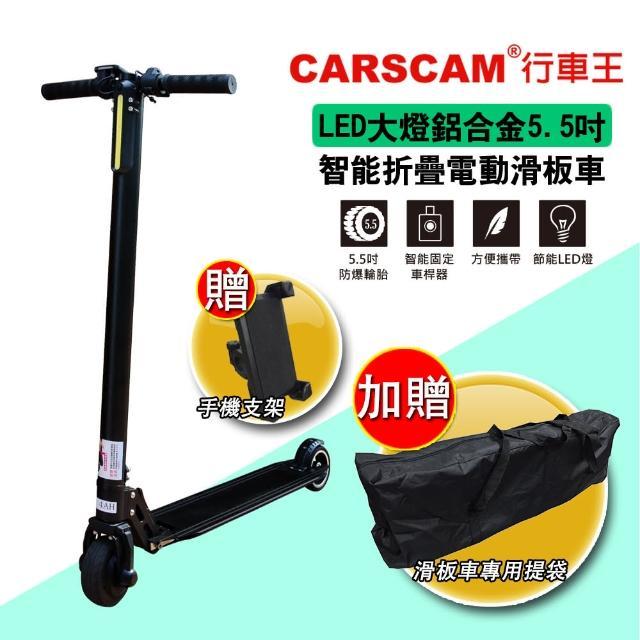 【CARSCAM】LED大燈鋁合金超輕量折疊電動滑板車