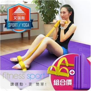 【aroose 艾瑞斯】摺疊好攜帶6mm瑜珈墊+多功能4管健身拉力器(超值組合)