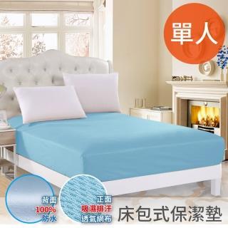 【三浦太郎】看護級針織專利透氣防水。床包式 單人 保潔墊/藍色(保潔墊/床墊/床包)