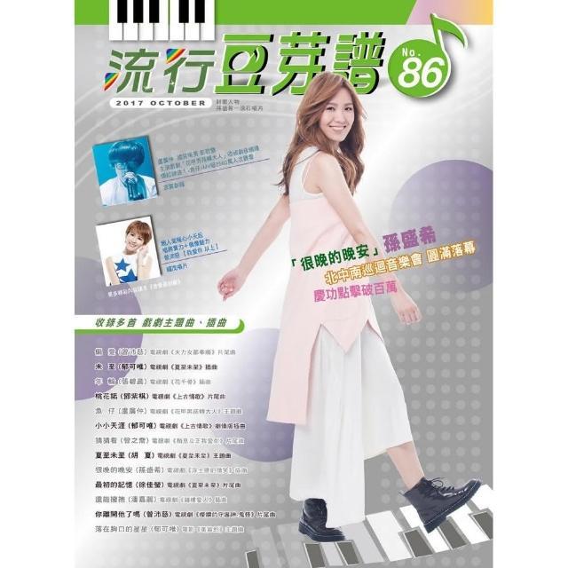 流行豆芽譜第86冊 (五線譜、豆芽譜、樂譜:適用鋼琴、電子琴)