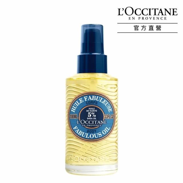 【L'OCCITANE 歐舒丹】乳油木保濕潤膚油100ml