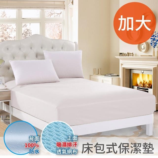 【三浦太郎】看護級100%防水透氣加大床包式保潔墊。純白