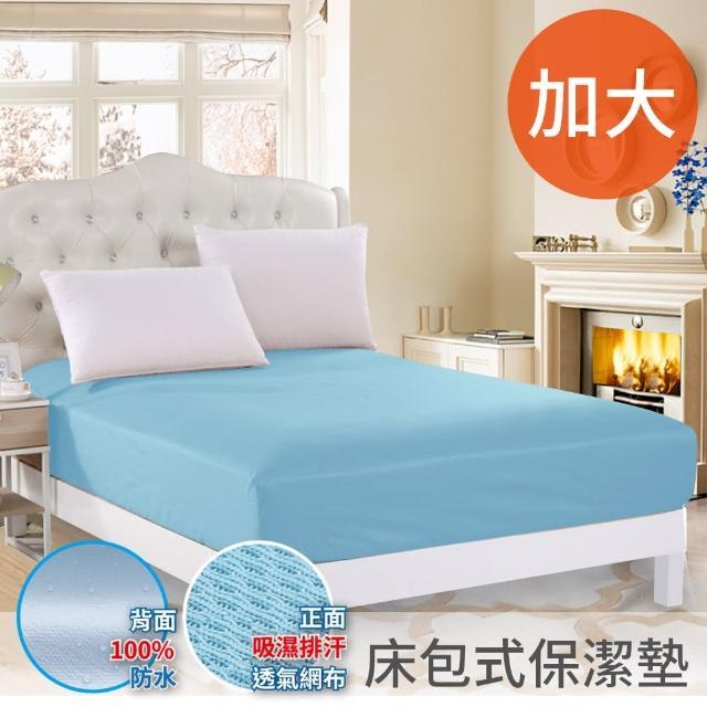 【三浦太郎】看護級100%防水透氣加大床包式保潔墊。天空藍
