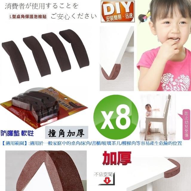 【Ainmax 艾買氏】L型桌角保護泡棉貼(L造型可服貼桌角 2組共8入)