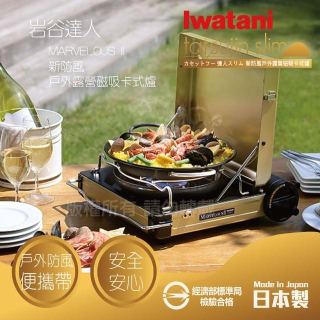 【Iwatani 岩谷】新防風戶外露營手提收納磁吸卡式瓦斯爐(CB-MVS-2)