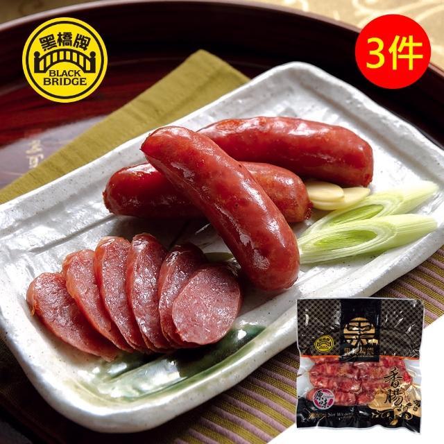 【黑橋牌】一斤原味黑豬香腸真空包3件組(招牌香腸暢銷60年無摻粉、無色素、無防腐劑)