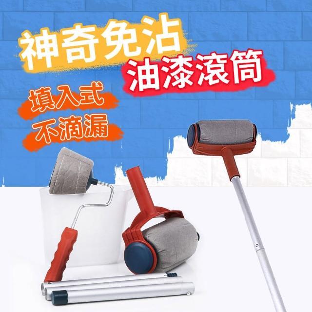 【生活King】新款滾筒填入式油漆刷(套裝組)-2組