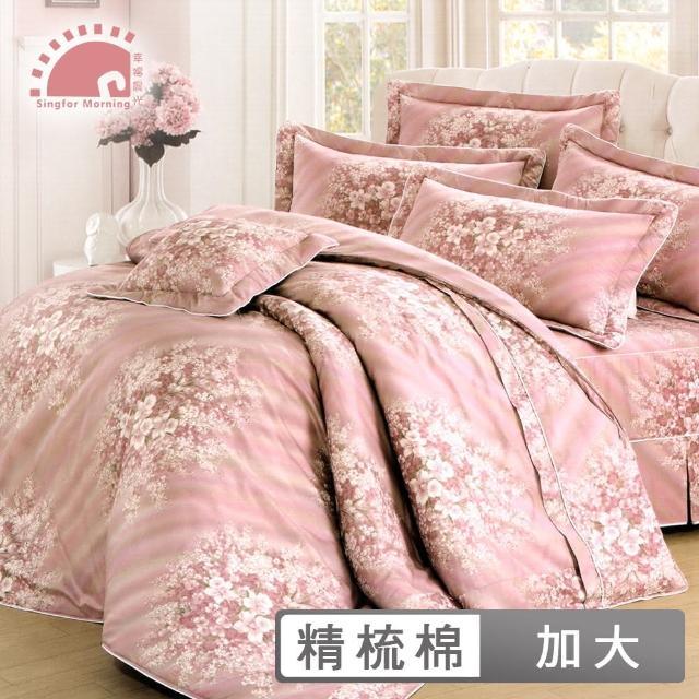 【幸福晨光】台灣製100%精梳棉雙人加大六件式床罩組-求婚大作戰