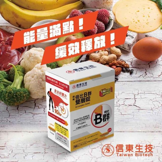 【信東生技】倍比B群雙層錠60錠單盒(牛磺酸升級配方)