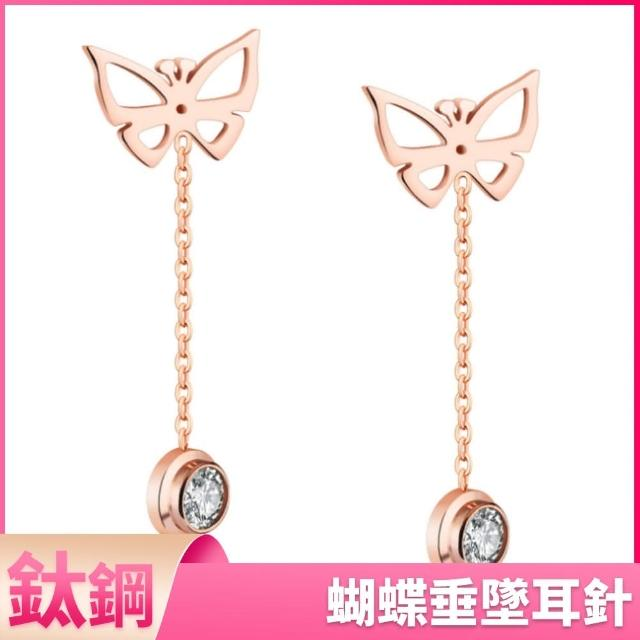 【I-Shine】蝶戀-西德鋼-氣質蝴蝶造型鈦鋼耳線耳環(玫瑰金)