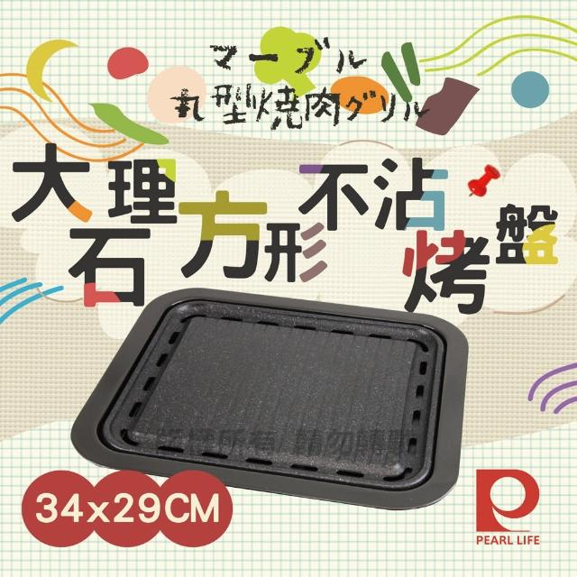 【日本Pearl Life】Strong Marble大理石紋不沾烤盤-34×29cm-角型(附把手)