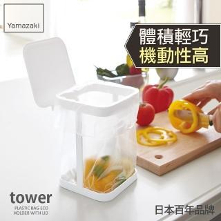 【日本YAMAZAKI】tower桌上型垃圾袋架-有蓋(白)