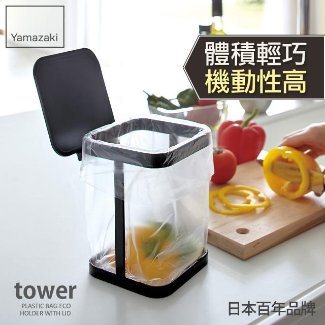 【日本YAMAZAKI】tower桌上型垃圾袋架-有蓋(黑)