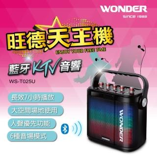 【WONDER 旺德】天王機藍牙KTV音響 WS-T025U