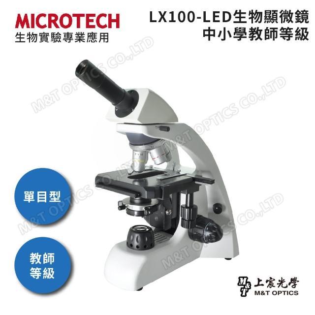 【MICROTECH】LX100-LED 生物顯微鏡(中小學教師等級生物顯微鏡)
